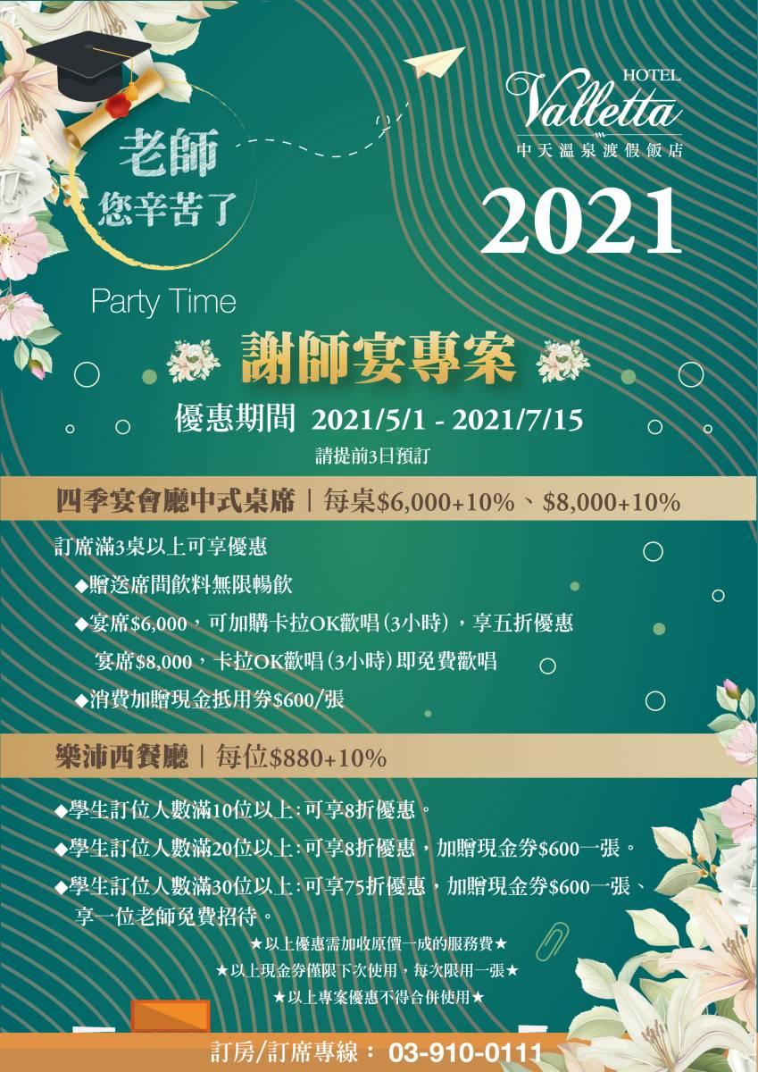 D20210331 謝師宴 EDM_v2-01
